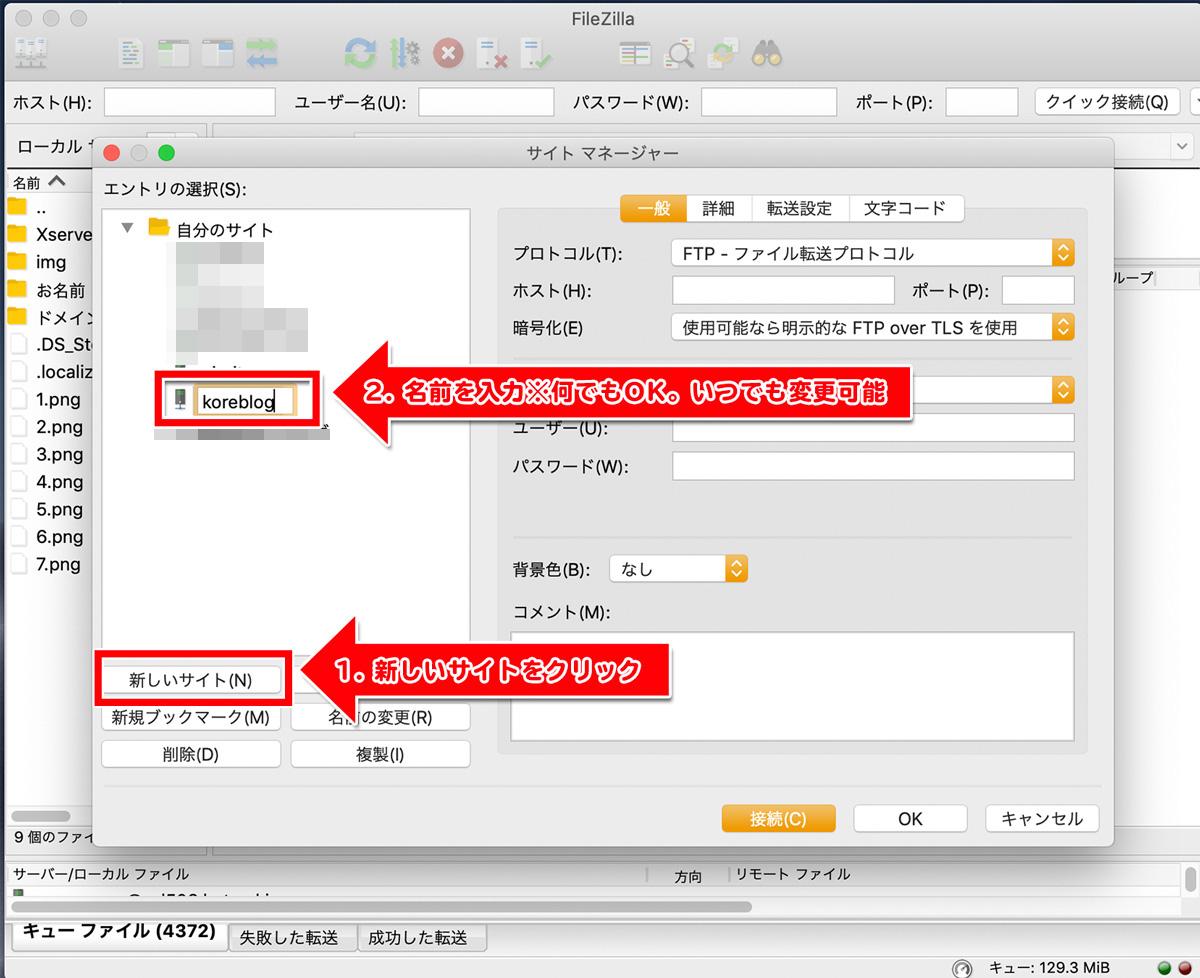FTPファイルアップロード