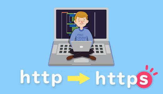 SSL化してサイトの安全性を高める手順!URLを「http」から「https」に変更【エックスサーバー 】