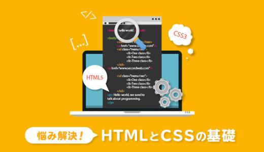 【初心者向け】HTMLとCSSの基本を17枚の画像を使って丁寧に解説!