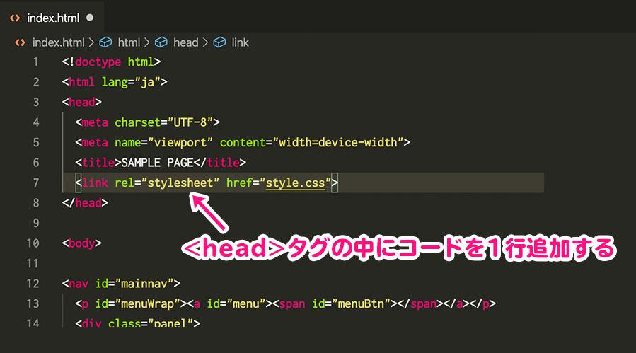 HTMLとCSSを紐付ける設定