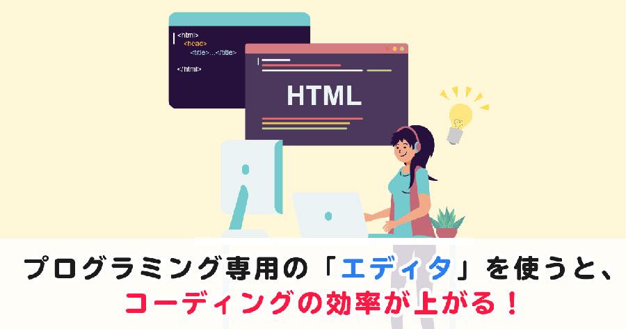 HTMLとCSSにオススメのエディタで効率を上げる