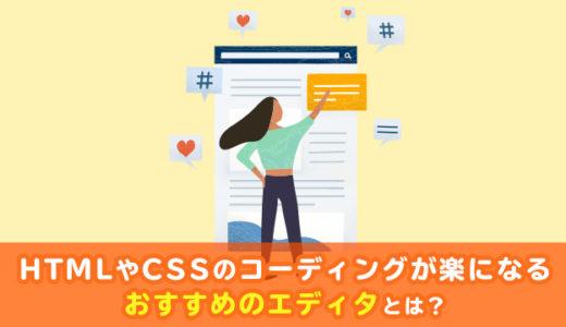 HTMLとCSSにおすすめな無料エディタ3選【プログラミング初心者必見】
