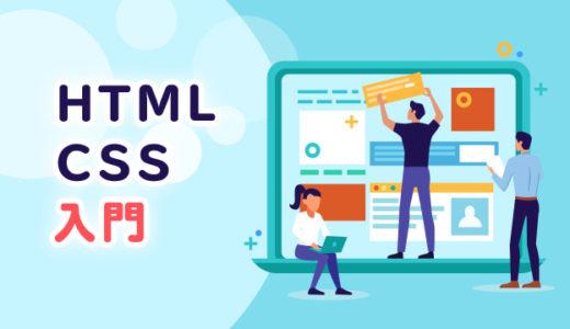 HTMLとCSSの入門講座!Webサイトを作る仕組みと流れ【初心者必見】