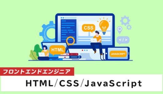 HTMLとCSS、JavaScriptの違いって?初心者にわかりやすく解説【フロントエンド】