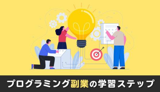 プログラミング初心者が副業で月10万円を稼ぐ方法【学習ステップ】